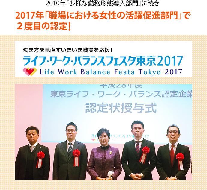 2017年「職場における女性の活躍促進部門」で2度目の認定!