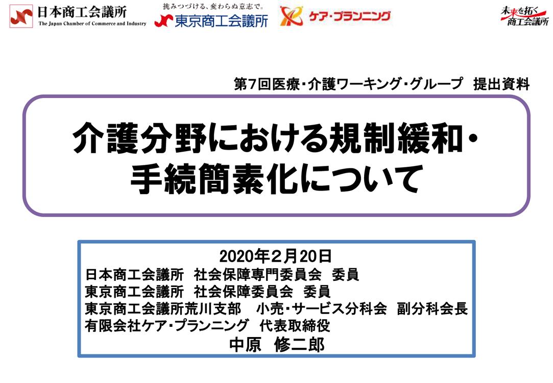 kisei-kaigowg-01.jpg